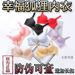香港幸福狐狸正品微商爆款无痕文胸