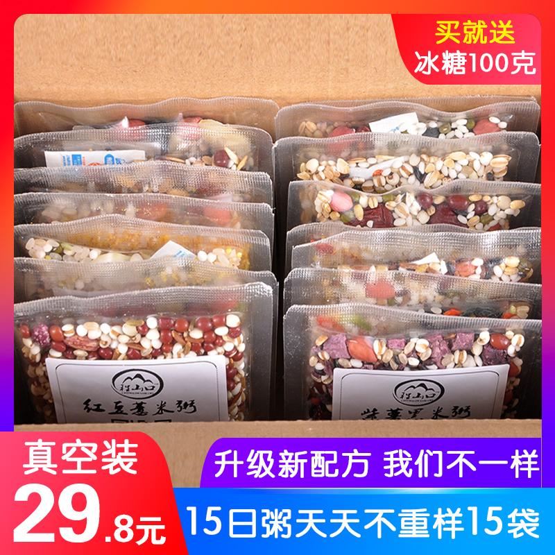 15日粗粮养生粥八宝粥米五谷杂粮粥原料组合小包装熬粥材料粥料包