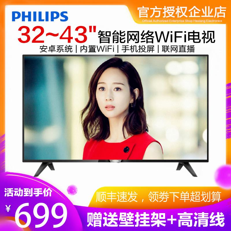 满500元可用5元优惠券飞利浦32/39/40/42/43英寸液晶电视机智能网网络wifi监控显示屏45