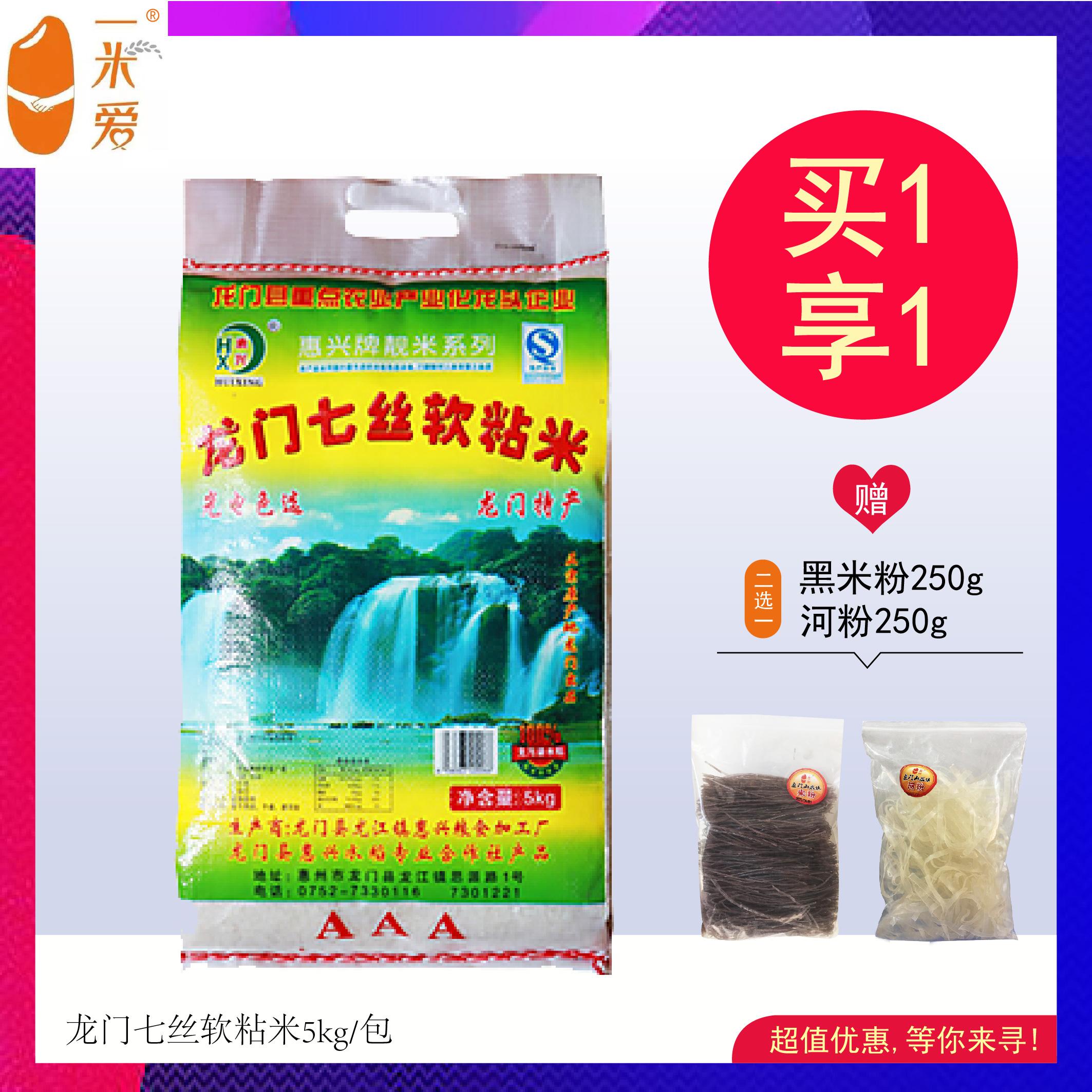 惠兴[农家生态]龙门七丝软粘 长粒南方大米5KG 无公害农产品