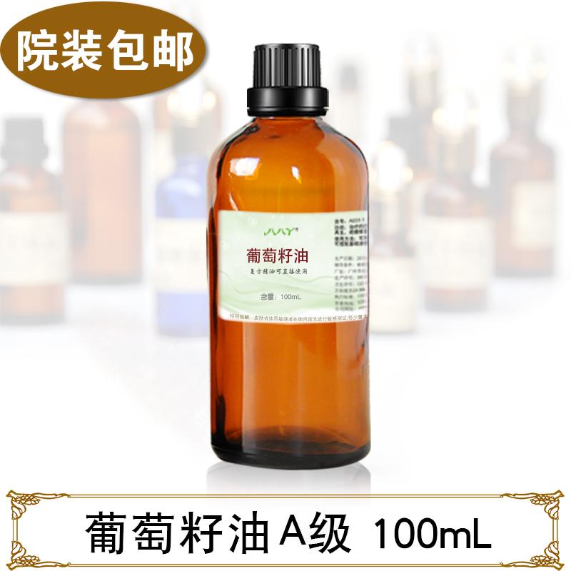 葡萄籽油 基础油 基底油 调和油 按摩精油 100mL