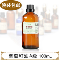 基底油100mL揉按精油葡萄籽油基础油调和油