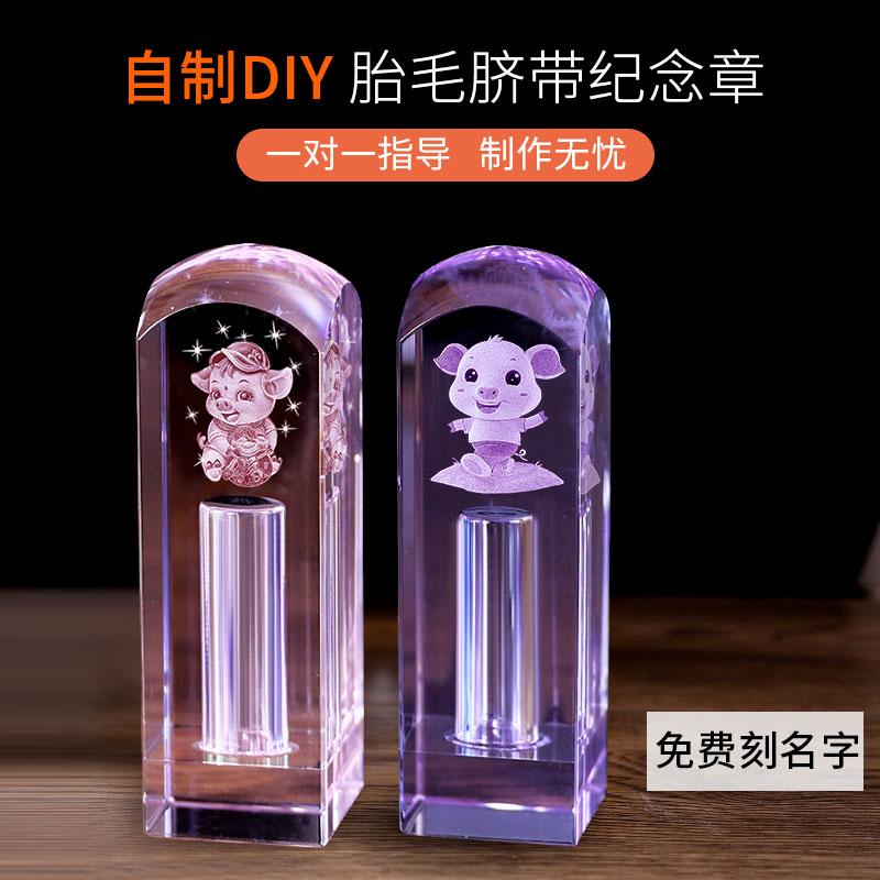 婴儿胎毛纪念品diy制作生肖猪胎毛印章宝宝水晶脐带章自制