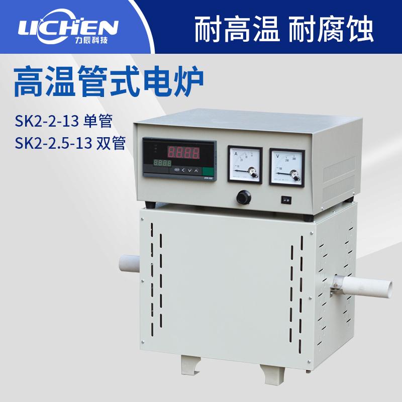 力辰科技高温管式炉定碳炉管式电炉(非品牌)