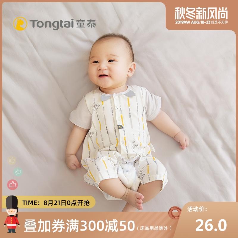 童泰春夏新款嬰兒衣服新生兒半袖蛤衣連體衣男女寶寶爬爬服,降價幅度33.3%