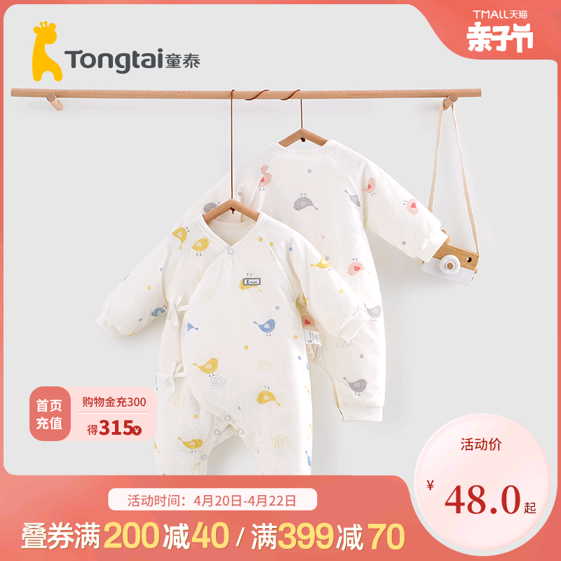 童泰新生婴儿儿衣服纯棉加厚连体衣宝宝秋冬装套装薄棉哈衣棉衣
