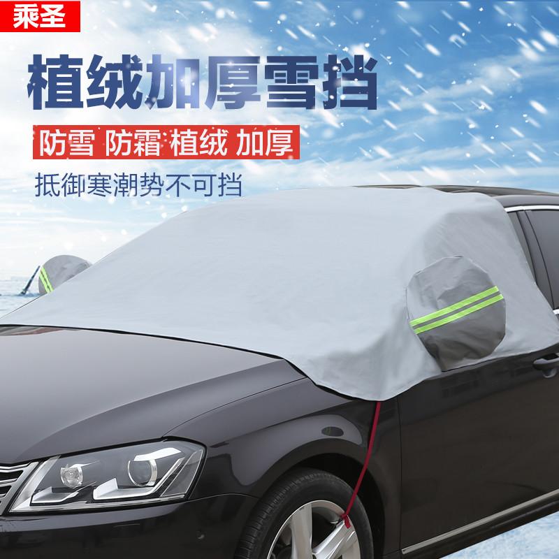 Зима автомобиль шитье капот автомобиля до пояса противо снег противо мороз шитье полудверный пальто автомобиль парадная дверь ветер стекло антифриз крышка