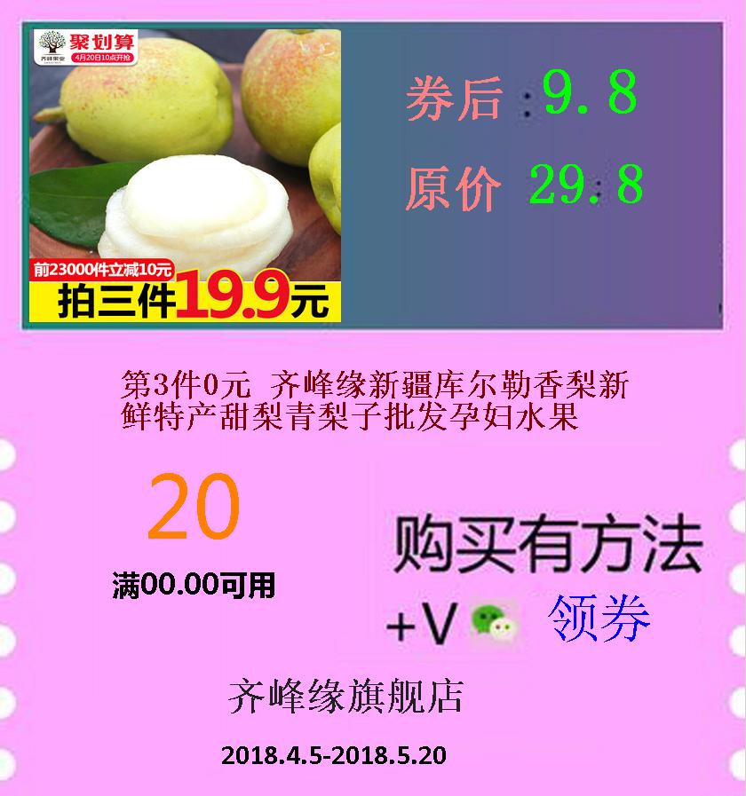 第3件0元 齐峰缘新疆库尔勒香梨新鲜特产甜梨青梨子批发孕妇水果