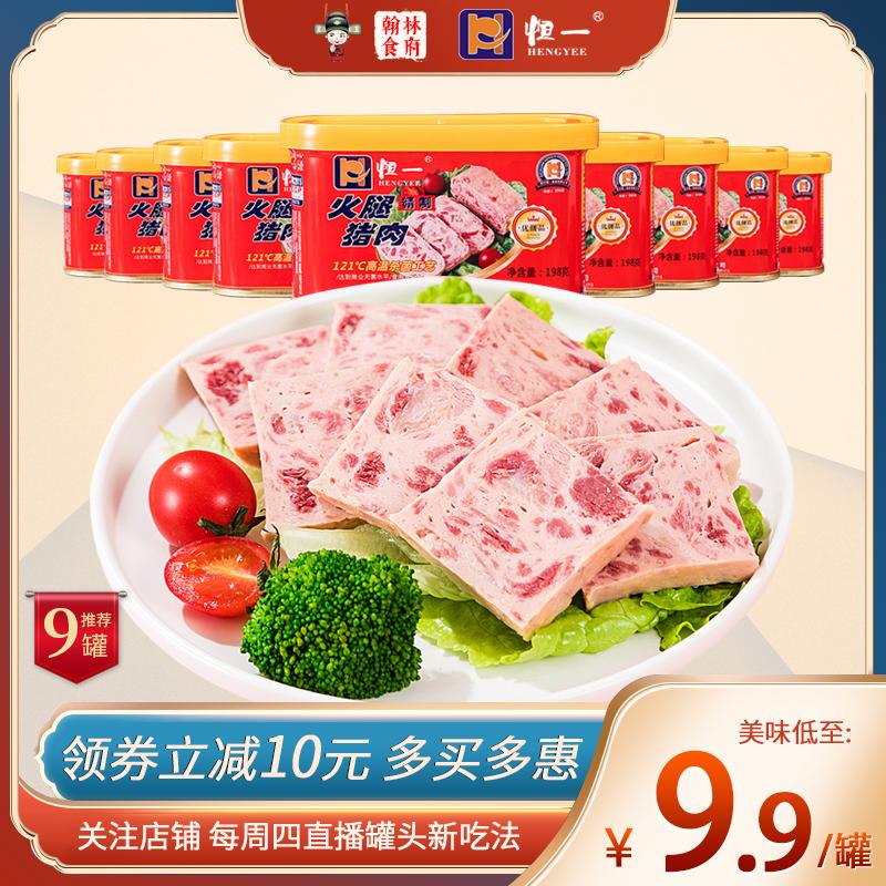 一ハムと豚の白豚のランチと肉の缶詰朝食はしゃぶしゃぶに便利です。198グラム*6缶です。