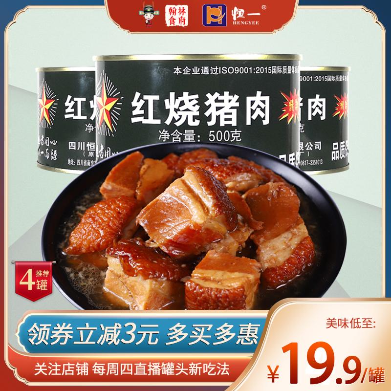 豚肉の缶詰の軍用食糧の醤油煮の缶詰の肉は即席で調理して食べて美味しいです。
