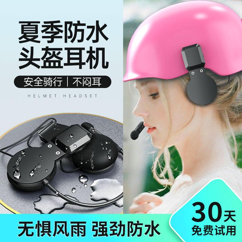 夏季头盔蓝牙耳机内置无线一体式摩托车导航外卖专用骑行机车配件