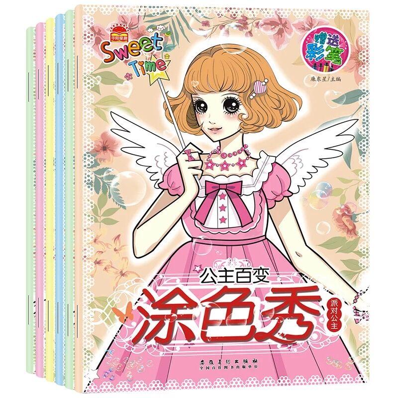 美少女涂色本儿童图画书芭比公主填色本梦幻小学生女孩涂鸦画画书