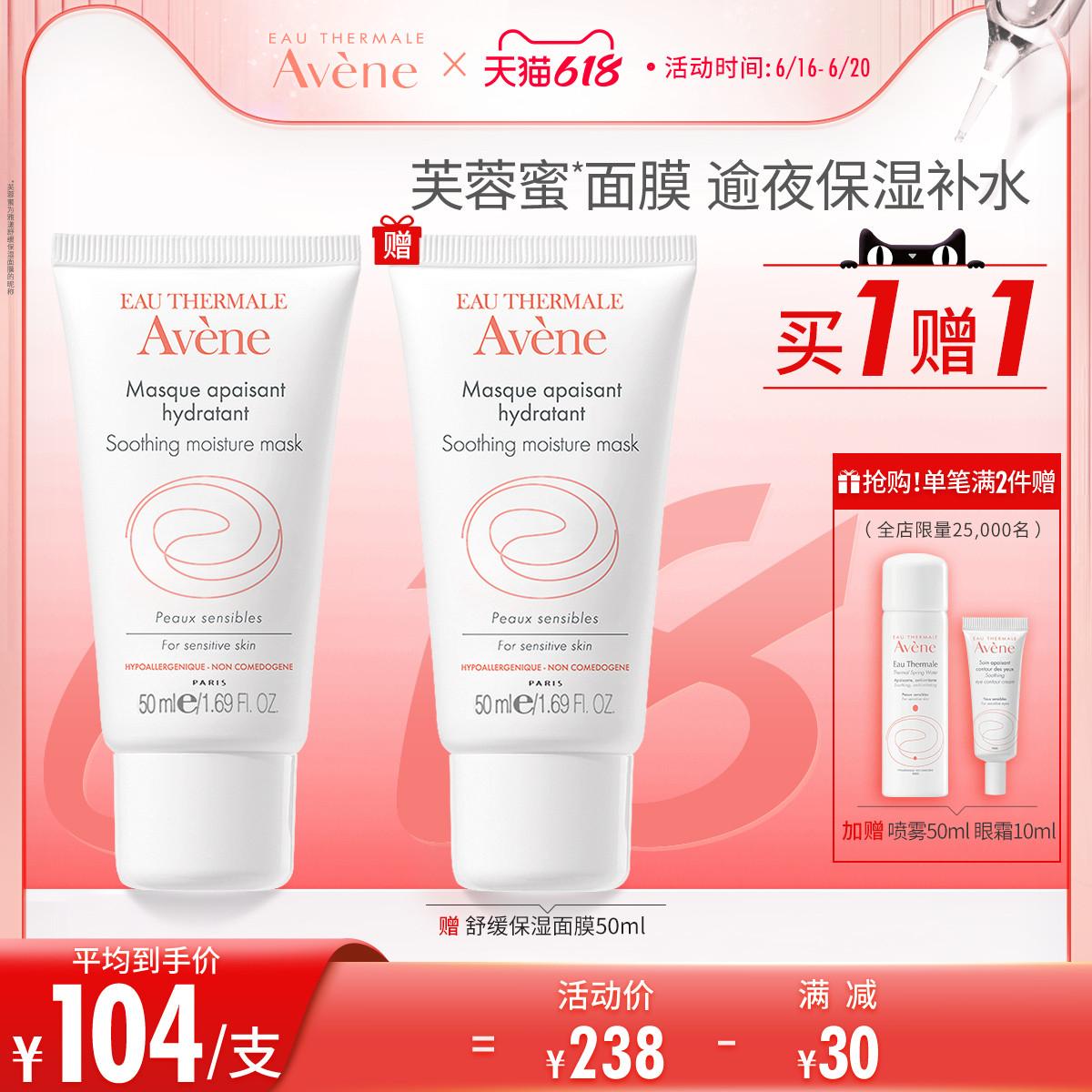 雅漾舒缓保湿面膜50ml 芙蓉蜜温和敏感肌肤保湿补水免洗涂抹面膜
