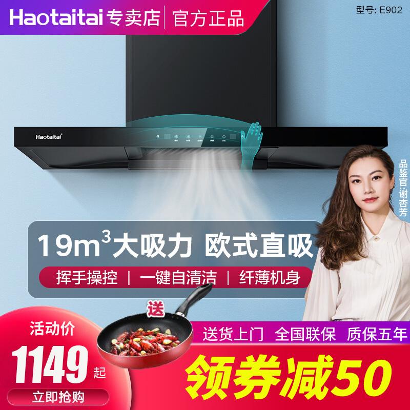 haotaitai好太太油烟机 欧式顶吸开放式厨房大吸力抽油烟机E902A