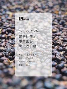 领2元券购买新产季新款黑灵魂哥斯达黎加咖啡豆