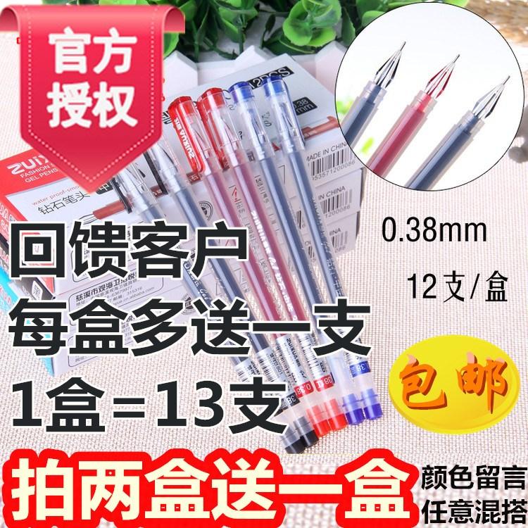 最炫中性笔801大容量水笔水晶头钻石笔头 0.38mm财务用品学生文具