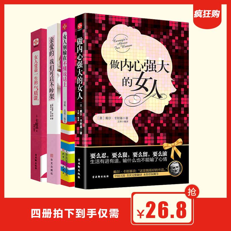 正版四册包邮做内心强大的女人 亲爱的我们可以不吵架  女性心灵励志暖心阅读系列 青春成功励志文学书籍畅销书排行榜