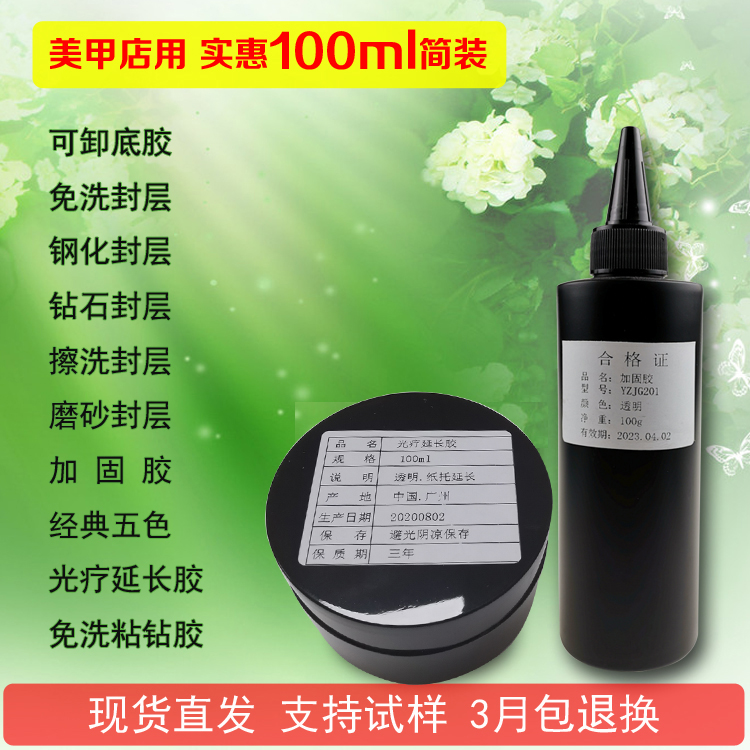 Large bottle can nail shop special primer seal set reinforcement adhesive firm and lasting phototherapy extender 100ml