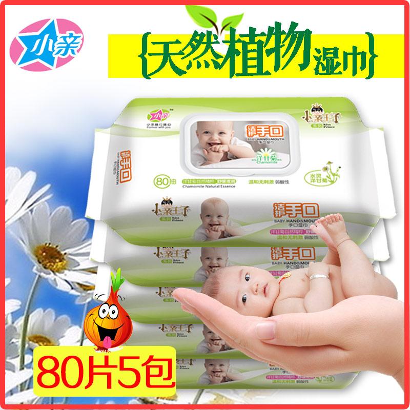 小亲洋甘菊婴儿湿巾纸宝宝新生儿童湿纸巾手口带盖80抽5包