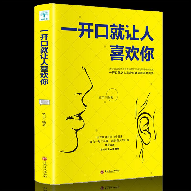 一开口让人喜欢你好好说话技巧的书高情商书籍沟通聊天术人际交往心理学表达宅男女谈恋爱约会的口才书籍畅销书排行榜
