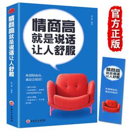 【满39减10】情商高就是说话让人舒服 人际交往语言表达能力口才说话训练与沟通技巧谈话力量幽默演讲提高情商的书籍 畅销书排行榜图片