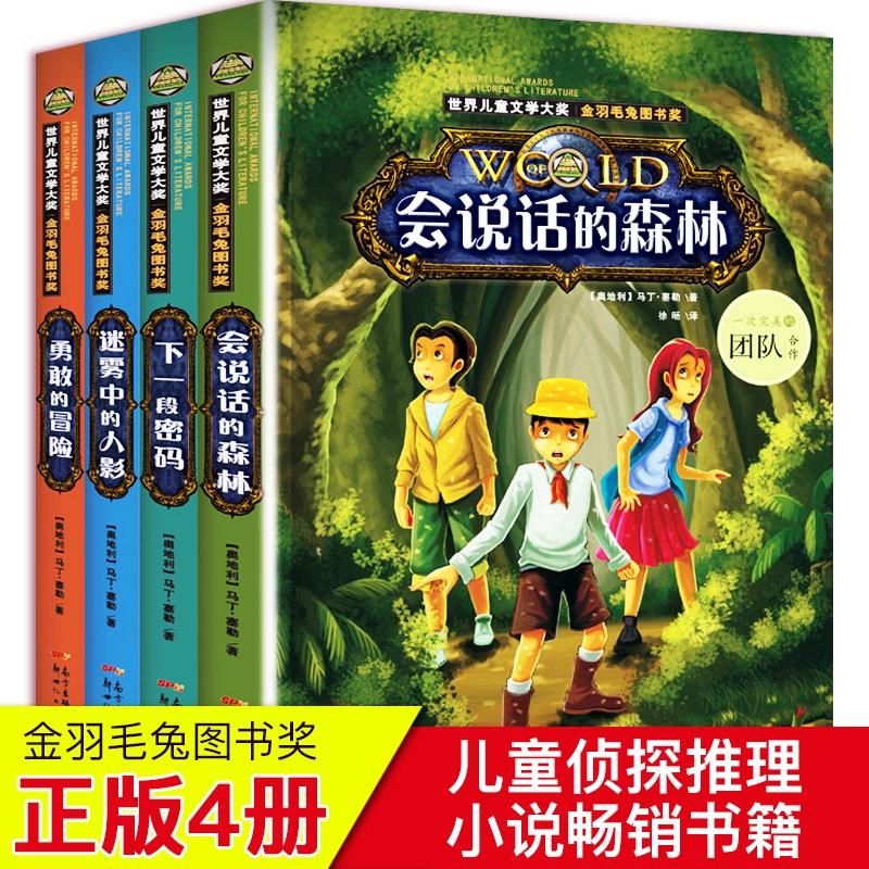 限4000张券会说话的森林侦探推理悬疑岁畅销书