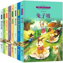 兔子坡国际儿童文学奖丛书全8册