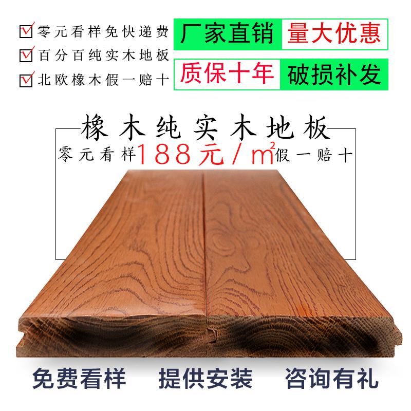 橡木纯实木地板 仿古浅色柚木色原木本色 地热地暖锁扣纯实木地板