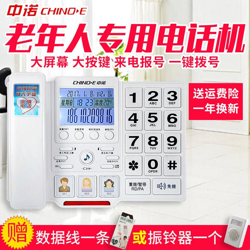 中诺C219固定电话机家用大铃声大按键老人机座机一键拨号老年座式