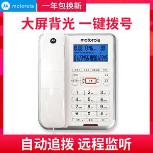 摩托罗拉CT203C电话机座机有绳固定办公商务家用自动追拨大屏背光