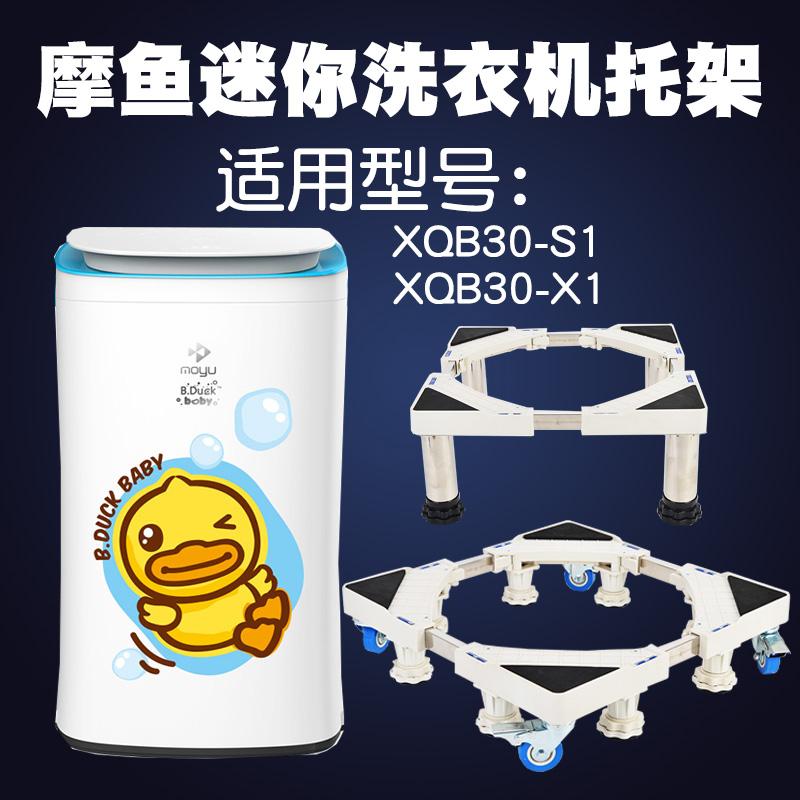 限5000张券适用摩鱼婴儿童迷你小洗衣机底座XQB30s1\x1移动轮伸缩托架万向轮