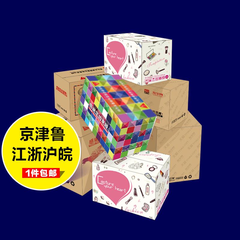 快递纸箱订做批发定制定做飞机盒彩色印刷淘宝发货打包装邮政盒子
