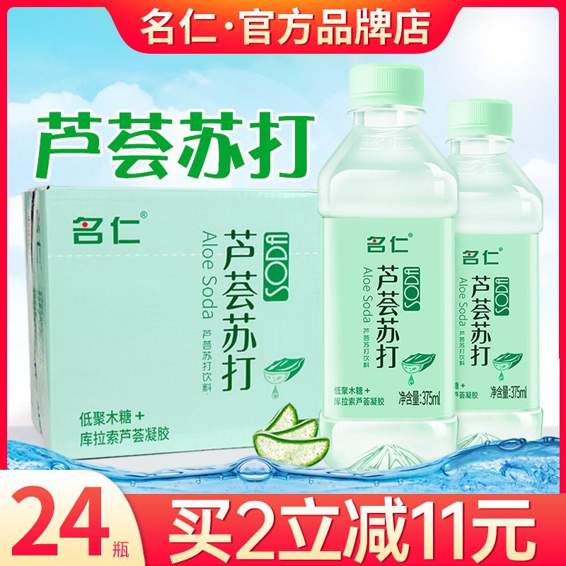 芦荟苏打水饮料无汽低糖纯净矿泉饮料整箱24瓶芦荟葡萄味