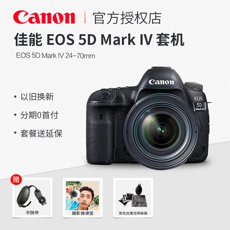 佳能EOS 5D Mark IV 套机 (24-70/4 镜头) 5D4 专业数码单反相机