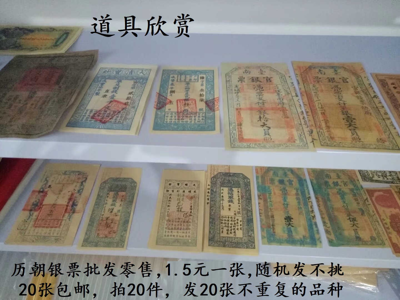古代银票纸币 大清宝钞 大明宝钞 银票 票样 品种随机发 20张包邮 Изображение 1