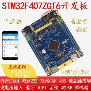 启明STM32F407ZGT6开发板单片机学习工控板双CAN双232蓝牙485wifi