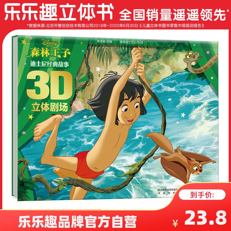 畅销书儿童读物儿童礼物岁6543亲子阅读经典形象立体剧场3D森林王子上立体剧场故事第一辑3D迪士尼经典乐乐趣童书