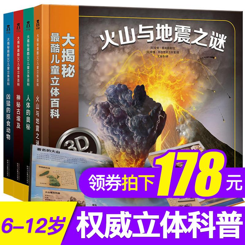 全4册乐乐趣大揭秘系列儿童3D版立体百科大全书6-12-15岁古埃及火山与地震之谜人体的奥秘凶猛掠食动物趣味科普翻翻小学生图书籍
