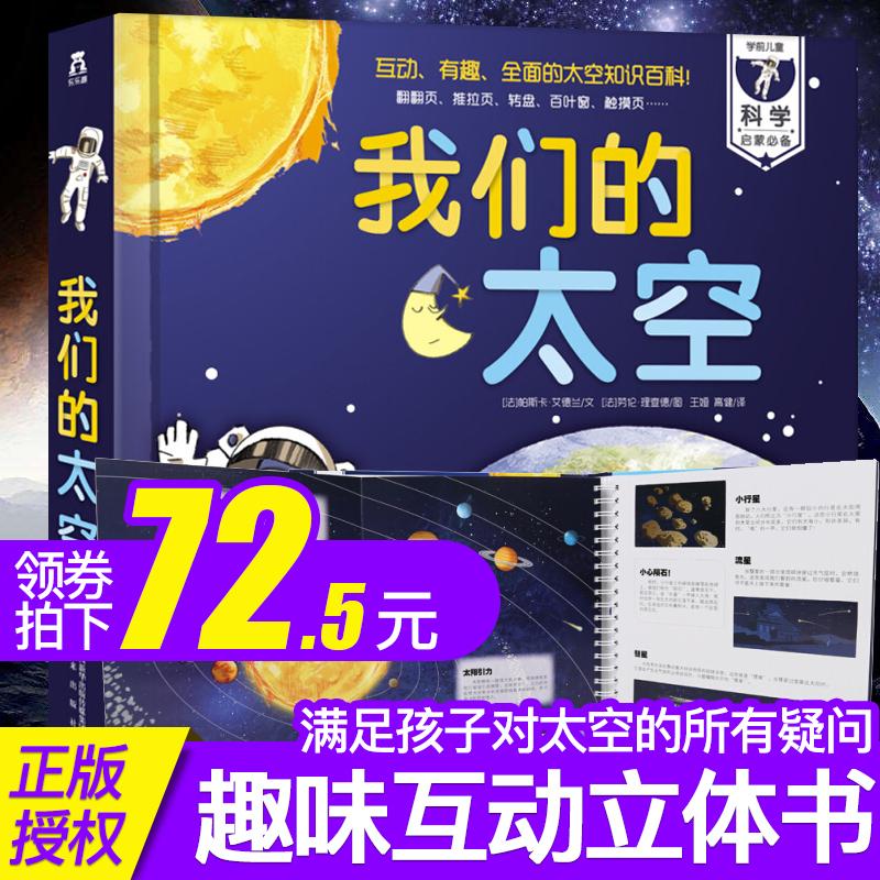 乐乐趣3d立体翻翻书身边的科学系列我们的太空探索3-4-5-6周岁好玩的科普百科幼儿童关于宇宙百科知识大全书揭秘互动游戏机关图书