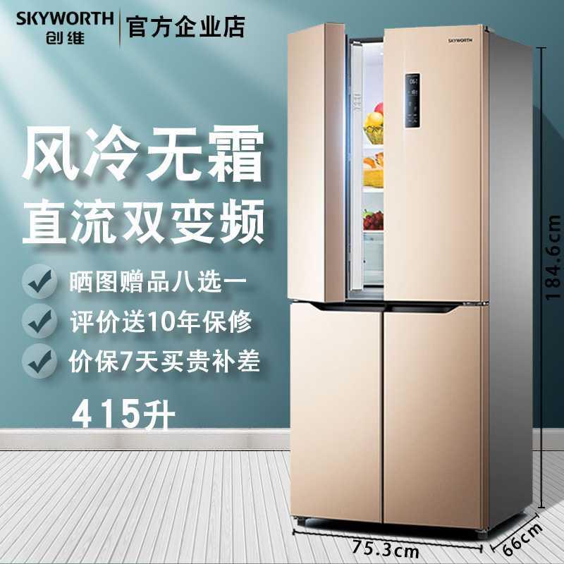 工厂直销创维十字四门家用双电冰箱