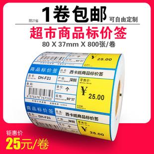 商场超市彩色物价标 80*37*800张 西卡纸标签药店商品标签 可定做