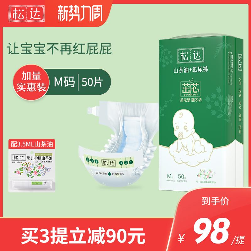 松达茁芯婴儿纸尿裤M50山茶油超薄干爽新生儿宝宝男女尿布湿正品