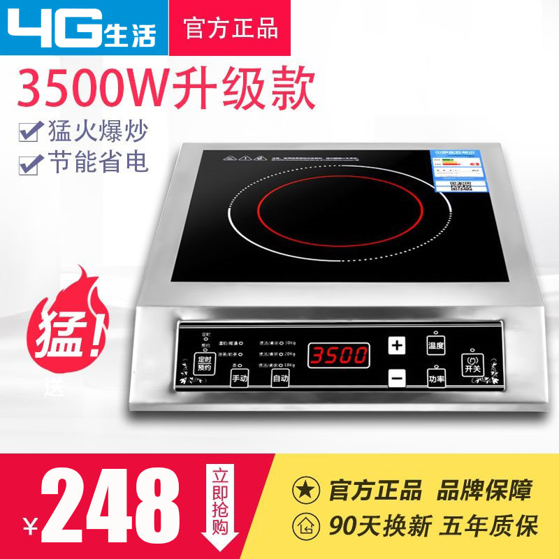 4G life g35s brand new official authentic 3500W high power induction cooker genuine household commercial special price range