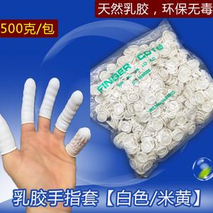 白色乳胶手指套一次性防静电无尘净化电子工业橡胶劳保美容甲手指