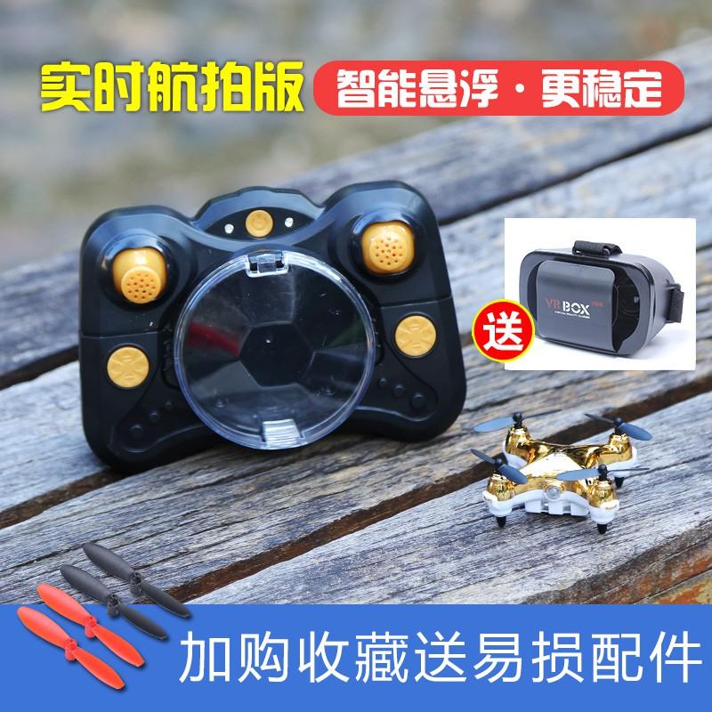 券后85.00元抖音遥控船无人机小飞机小型玩具车
