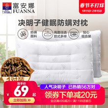 Fuanna cassia seed pillow, a pair of pillow cores, single and double neck pillow, authentic domestic buckwheat head