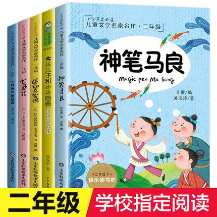 【学校指定】全套5册神笔马良 大头儿子小头爸爸书快乐读书吧二年级必读下下册课外书愿望的实现七色花一起长大的玩具注音版故事书