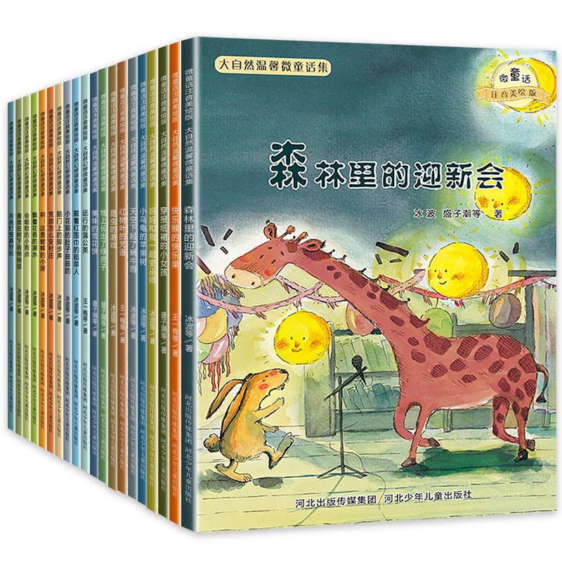 一年级绘本阅读老师指定推荐 全套20册 注音版 适合6一8 岁 儿童故事书 带拼音故事 小学生必读课外书籍周岁孩子看的读的经典书目