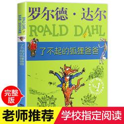 了不起的狐狸爸爸 老师推荐正版二年级课外书必读三年级四年级小学生课外阅读书籍明天出版社儿童读物适合一年级的罗尔德达尔的书
