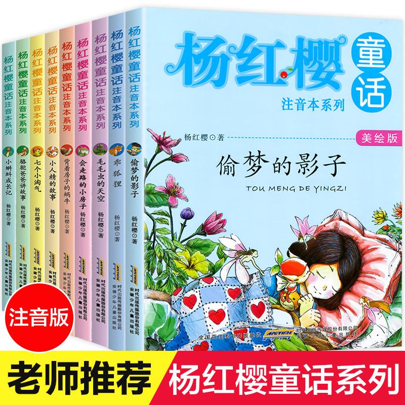 杨红樱童话注音本系列全套10册美绘版 6-12岁故事畅销图书一年级二年级必读三年级小学生课外阅读书籍带拼音的儿童读物童话故事书